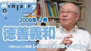 【Ministry】シリーズ・日本の説教者(2)徳善義和(ルーテル学院大学名誉教授)