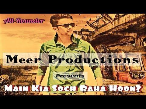Main Kia Soch Raha Hoon?  ||  All-Rounder  ||  Meer Productions
