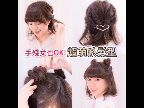 【短髮髮型教學Part 2】手殘女也能擁有超萌系髮型~★86小舖