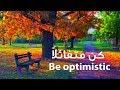 أغنية كن متفائلا Be optimistic mp3