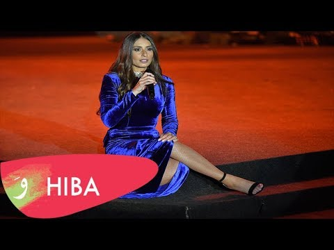 Hiba Tawaji - La Bidayi Wala Nihayi [Live at Cedars Festival 2017]/ لا بداية ولا نهاية