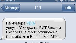 МТС списывает деньги(Как отключить услуги: http://youtu.be/75zyB2e0g7Y Как МТС ворует ваши деньги. http://izzylaif.com/ru/?p=1297., 2014-02-27T12:54:15.000Z)