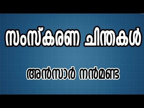 സംസ്കരണ ചിന്തകൾ :അൻസാർ നന്മണ്ട