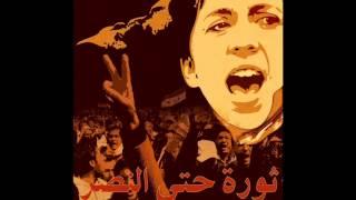 ألحان ضيعة ضايعة للثورة السورية بكلمات جديدة