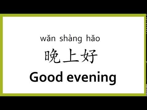 How To Say Good Evening In Chinese Mandarin Chinese Easy Learning Youtube