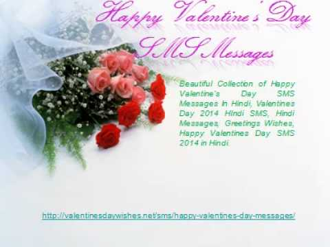 Happy valentines day sms greetings cards 2014 youtube happy valentines day sms greetings cards 2014 m4hsunfo
