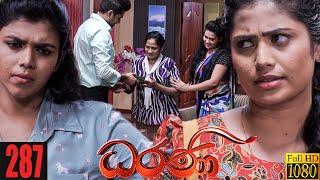 Dharani | Episode 287 22nd October  2021 Thumbnail