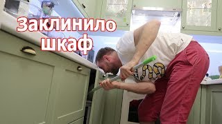VLOG: Не спим ночами / Заклинило шкаф