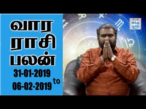 Weekly Tamil Horoscope From 31/01/19 to 6/02/19 | வார ராசி பலன்கள் | Tamil The Hindu
