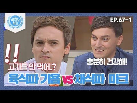 [비정상회담][67-1] 육식파 기욤 vs 채식파 마크 공방전♨ (Abnormal Summit)