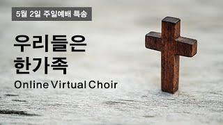 주일예배 특송: 우리들은 한가족(Online Virtual Choir)