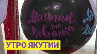 Утро Якутии: Как со вкусом организовать гендерную вечеринку. Выпуск от 11.05.21