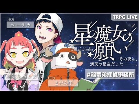TRPG LIVE|『星の魔女の願い』 #鵜篭弟探偵事務所