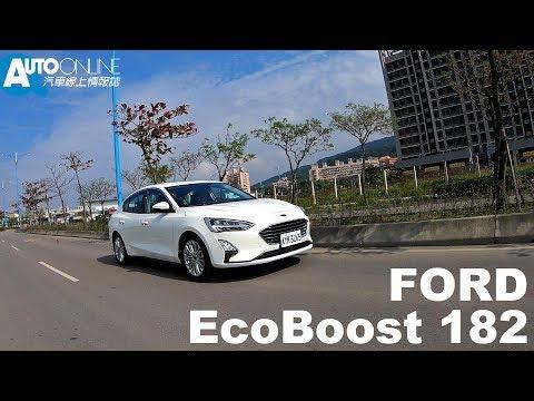 FORD FOCUS EcoBoost182 深度體驗Lv2自駕系統!【Auto Online 汽車線上 試駕影片】