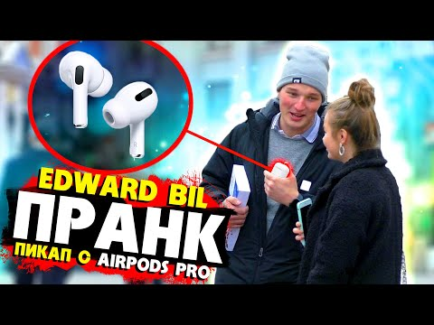 EDWARD BIL ПРАНК / КРАСАВИЦА ПОВЕЛАСЬ НА AIRPODS PRO / реакция девушки НА ПИКАП