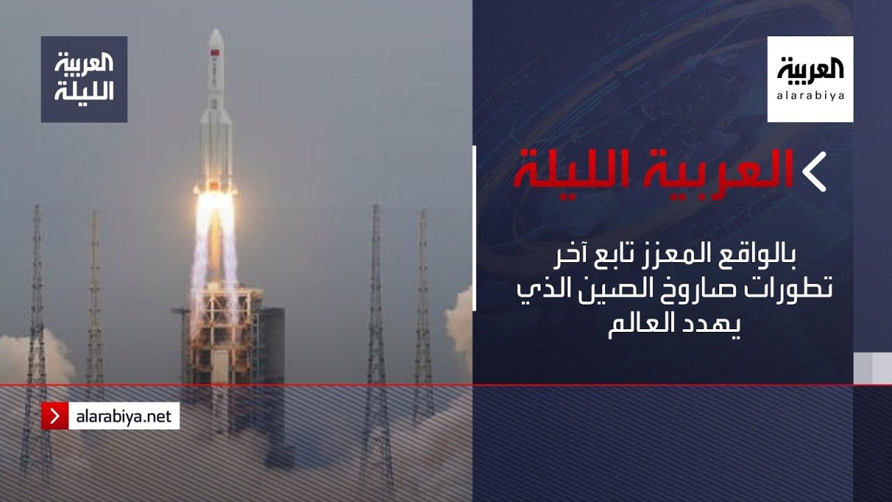 نشرة العربية الليلة | بالواقع المعزز تابع آخر تطورات صاروخ الصين الذي يهدد العالم  - نشر قبل 6 ساعة