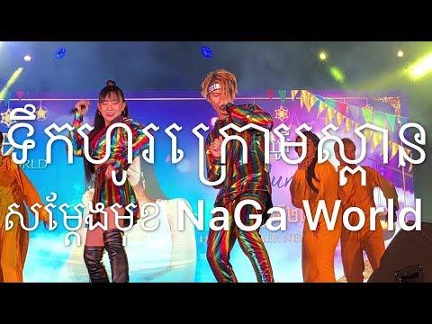 Tek Ho Krom Spean Dance Performance by Yuri ft Bmo