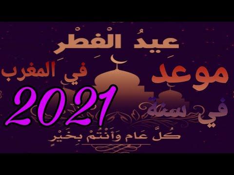 موعد عيد الفطر في المغرب 2021 Youtube