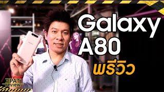SAMSUNG Galaxy A80 แกะกล่อง พรีวิว ราคาไทย และทดสอบกล้อง