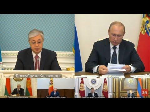 Саммит ЕАЭС. Заседание в расширенном составе от 19.05.20. Полное видео