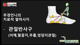 관절반사구 발마사지 (어깨,팔꿈치,무릎,엉덩이관절)