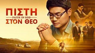 Ελληνική Χριστιανική ταινία «πίστη στον Θεό» Η εξήγηση της πραγματικής έννοιας της στον Θεό