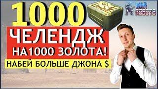 War Robots - Челендж на 1000 золота!