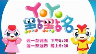 全新一季 YOYO點點名|週一至週五 下午5:00|週一至週四 晚上9:00|千萬別錯過囉!