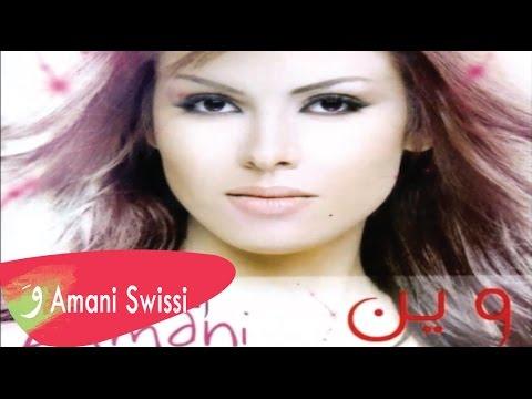 Amani Swissi - Wain أماني السويسي - وين