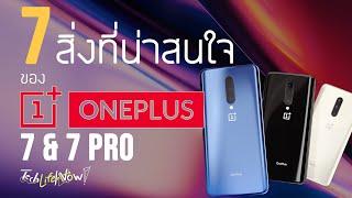 สรุป 7 จุดเด่นที่น่าสนใจ Oneplus 7 Pro & 7 | TechLifeNow!