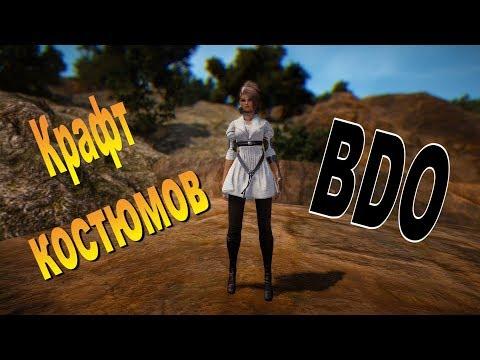 Крафтовые костюмы в Black Desert Online