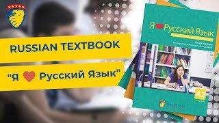 "Russian Textbook ""I love Russian / Я Люблю Русский язык"" by Liden & Denz"