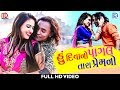 Hu Diwano Pagal Taro Thai Gayo - Bechar Thakor | New Love Song | Full Video | Rd