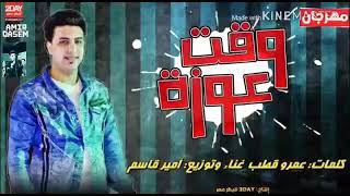 امير قاسم/ مهرجان وقت عوزه