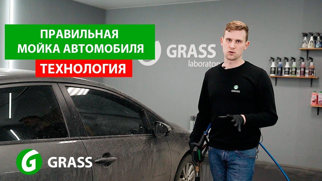 Download Правильная мойка автомобиля. Рассказываем технологию мойки! | GRASS AUTO