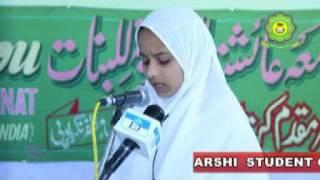 Jamia Aisha siddiqa lil banat Nagla Rai ki Student ki ek shandar Nazm