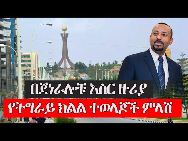 VOA amharic - Comments On The Arrested Generals