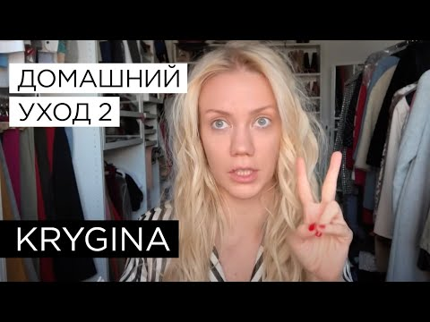 """Елена Крыгина """"Домашний Уход 2"""""""