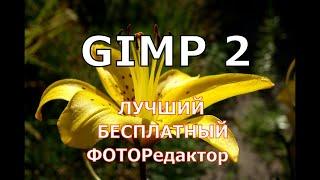 GIMP 2.8.22 - Бесплатный Фотошоп) Как скачать ГИМП онлайн #PI