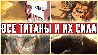 Все Разумные Титаны и Уровни их Сил + Молотоборец! (Вторжение Гигантов/Attack on Titan )
