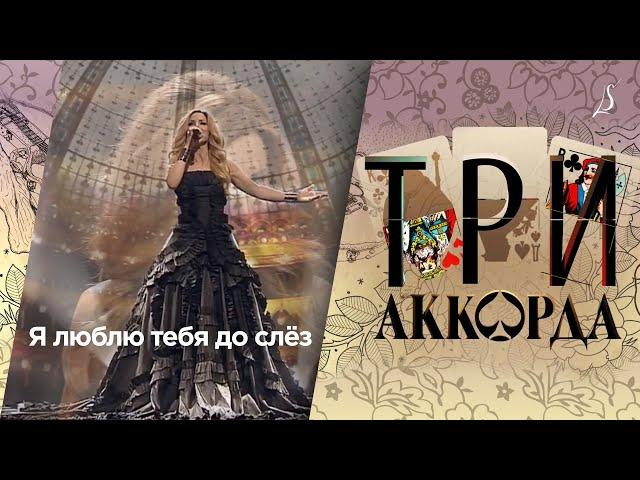 Смотреть видео Людмила Соколова «Я люблю тебя до слёз» / Шоу «Три аккорда»