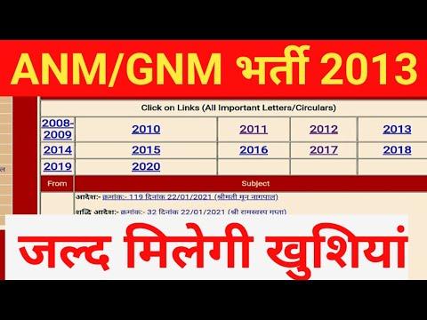 ANM/GNM भर्ती 2013 जल्द मिलेगी खुशियों महत्वपूर्ण जानकारी अपडेट