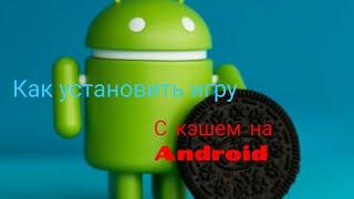 Как установить игру с кэшем на Android