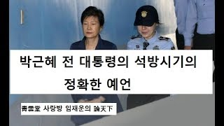 박근혜 전 대통령 석방시기의 정확한 예언!