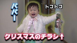 ばぁばからのプレゼントに戸惑いを見せる赤ちゃん thumbnail