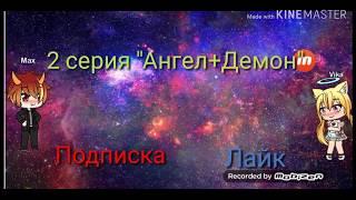 Сериал || Ангел+Демон || 2 серия || Vika Gacha Life 😊