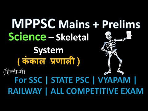 SCIENCE : Skeletal System (कंकाल प्रणाली) | Human skeleton | mp,psc,ssc,all competitive exam,mppsc