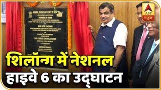 त्वरित सुख: नितिन गडकरी ने शिलॉन्ग में नेशनल हाइवे 6 का उद्घाटन किया | ABP News Hindi