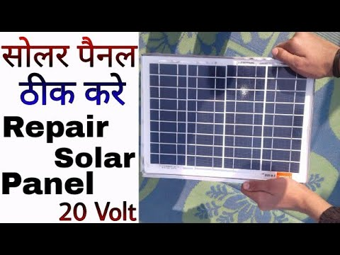 How to Repair Solar panel ? At Home