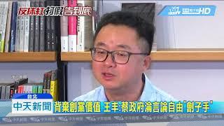 20190719中天新聞 捍衛新聞自由! 中天、中時拒「紅媒標籤」絕不姑息